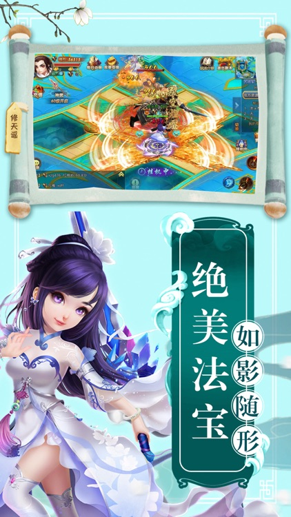 修天谣—仙侠修仙RPG手游 screenshot-4