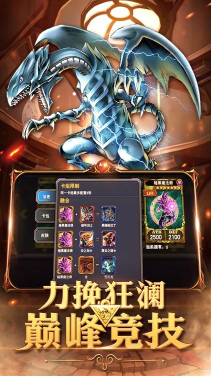 决斗大师-暗黒の挑戦者 screenshot-4