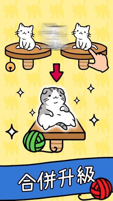 貓咪公寓 - Cat Condo屏幕截圖1