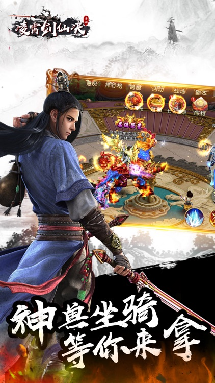 凌霄剑仙决-武侠类ARPG3D手游 screenshot-3