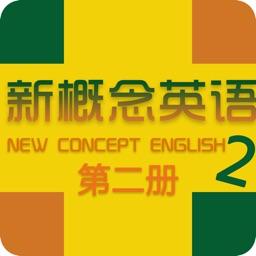 新概念英语第二册-学习英语口语听力单词升级版