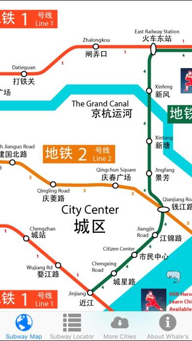 杭州地鐵地圖屏幕截圖1