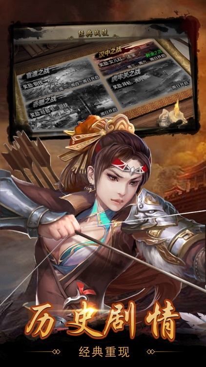 三国大军师-万人国战成就霸业 screenshot-3