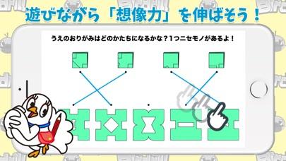 子ども・幼児向け知育ゲーム バードリル Birdrill ~おりがみずけい~スクリーンショット3