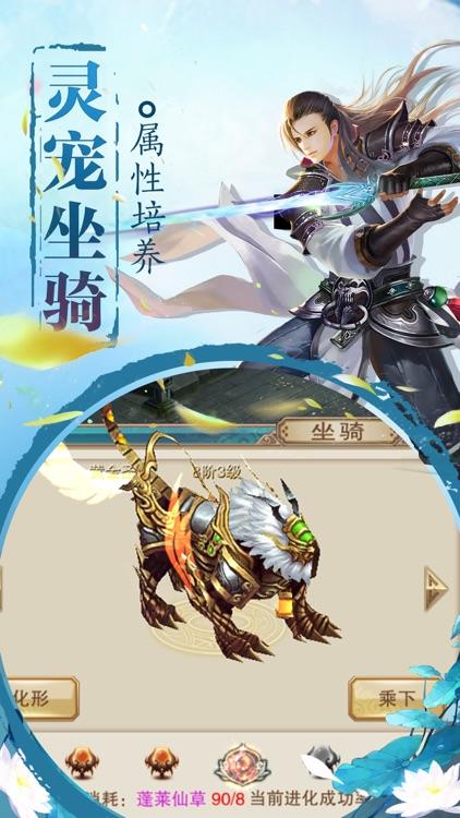 蜀山修仙私服-蜀山青云奇迹情缘奇迹网游 screenshot-4