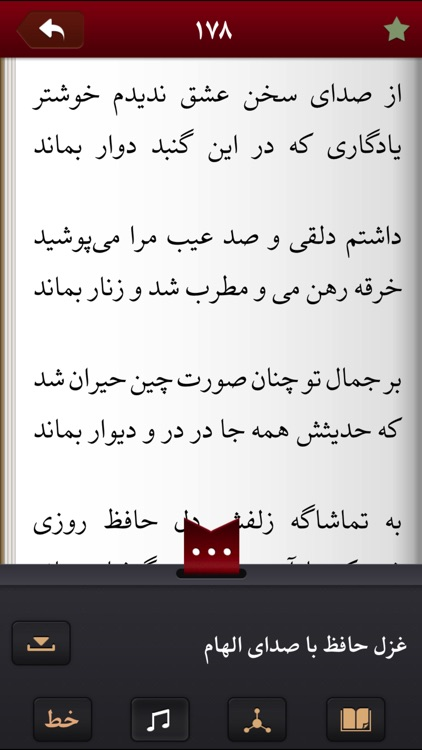 حافظ Hafez screenshot-2
