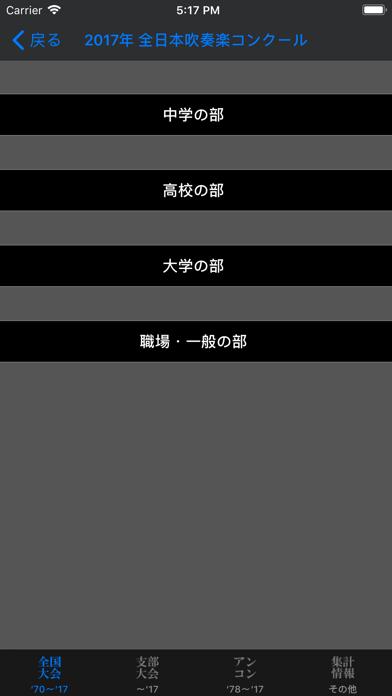 全日本吹奏楽コンクールデータベース for iPhone ScreenShot0
