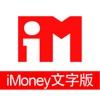 iMoney智富雜誌 – 文字版