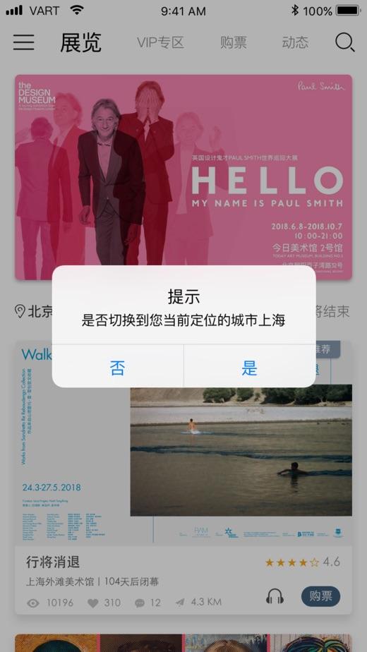 VART 私人美术馆 - 看遍全球艺术展览 App 截图