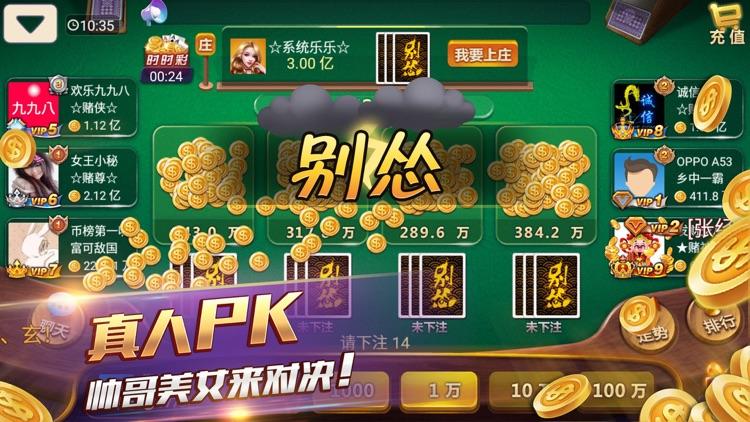 欢乐电玩城-街机真人电玩城棋牌游戏 screenshot-3