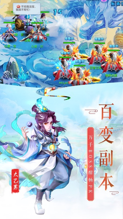仙灵诀 screenshot-2