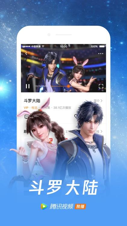 腾讯视频-大江大河首播 screenshot-4
