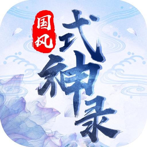 国风式神录:画江湖国风回合制卡牌手游