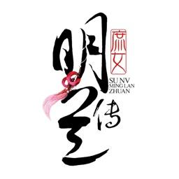明兰传-穿越言情小说电子书城下载