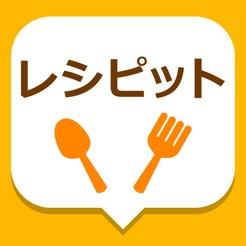料理レシピが見つかるチャット型レシピアプリ - レシピット