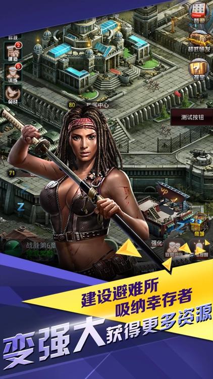 末日降临 - 热门丧尸策略游戏 screenshot-3