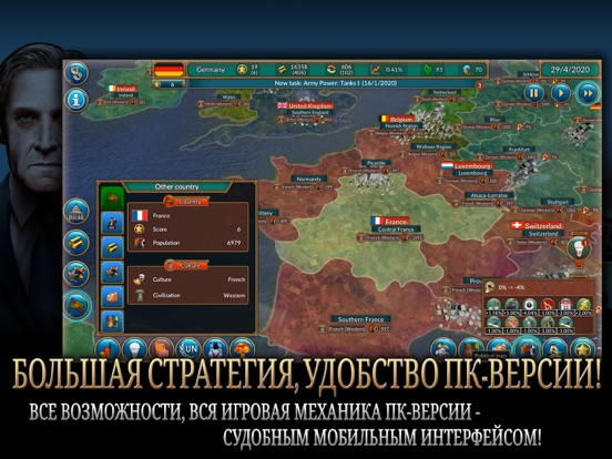 Realpolitiks Mobile для iPad