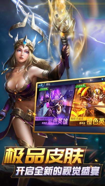 英魂外传 - 英魂之刃官方授权正版手游 screenshot-4