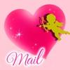 バレンタインメール