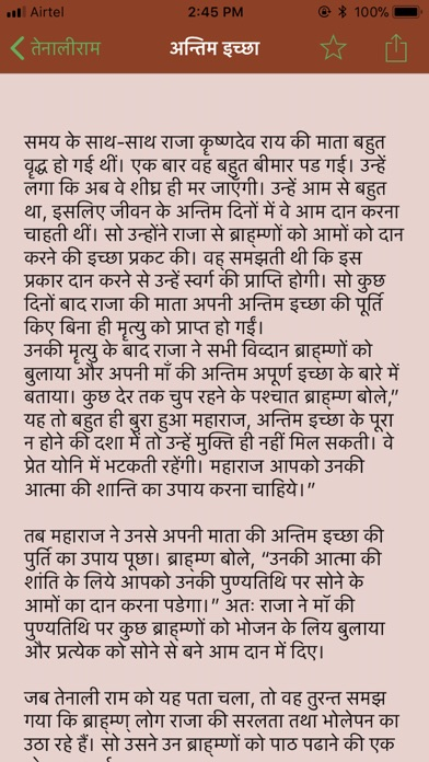 Tenali Ramakrishna Stories In Hindi