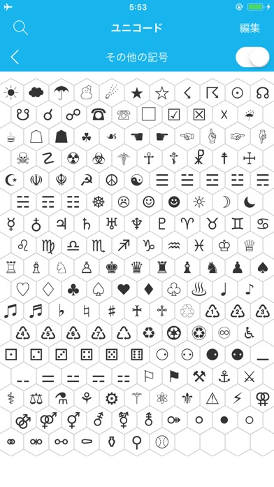 Screenshot for ユニコード文字コード - 特殊文字記号 in Japan App Store