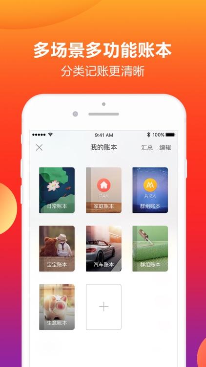 挖财记账-省钱记账本 screenshot-3