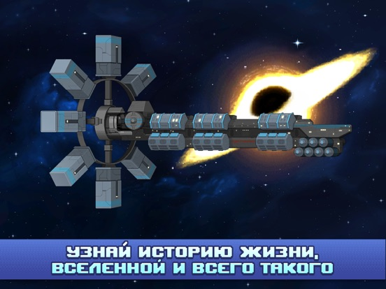 Игра Одиссей Космос - Эпизод 1