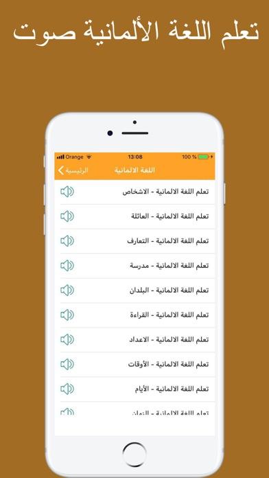 تعلم اللغة الالمانية بالصوت Screenshot