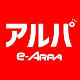 アルバイト・パート・正社員の求人情報はアルパ(e-ARPA)