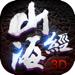 114.仙侠 - 山海经3D:大型国风动作手游