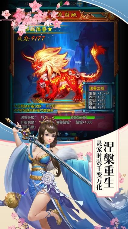 神魔天下-热门仙侠手游 screenshot-3