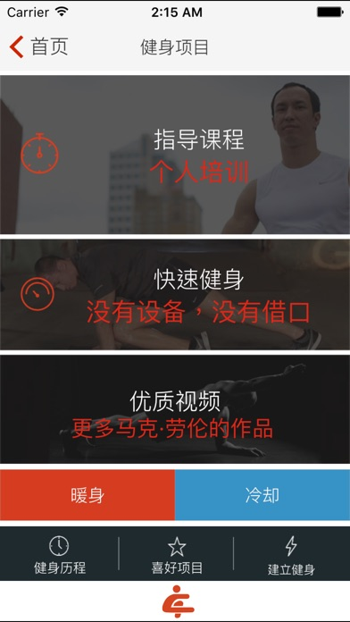 Screenshot for Bodyweight: Your Own Gym in Taiwan App Store