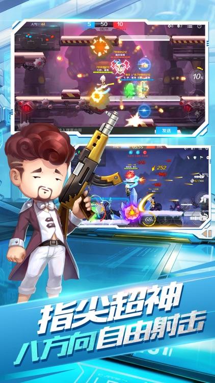 小小枪王-横版实时竞技枪战游戏 screenshot-4