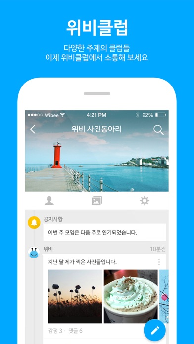 위비톡 WiBee Talk for Windows