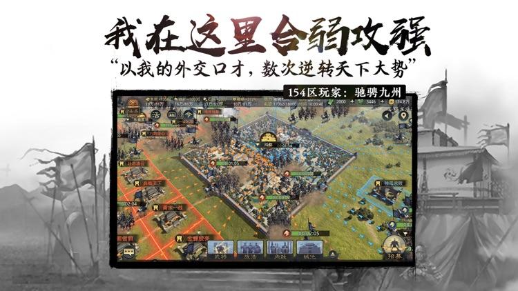 率土之滨 screenshot-6