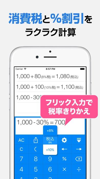 電卓ジッピースクリーンショット3