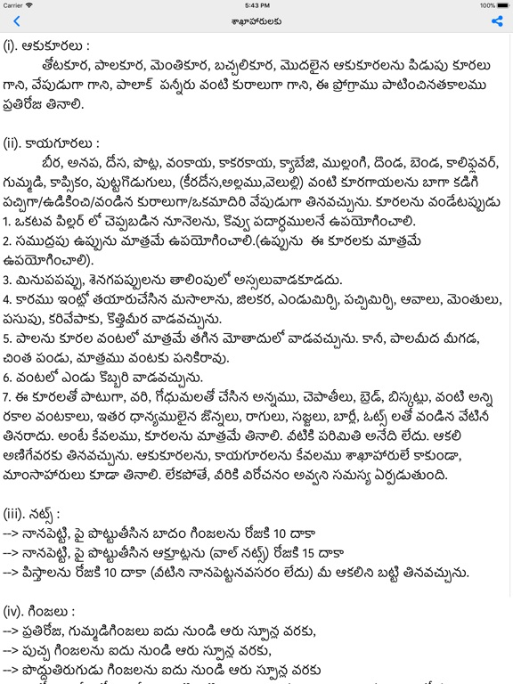 Veeramachaneni Ramakrishna Diet Plan for Veg & Non-Vegetarians