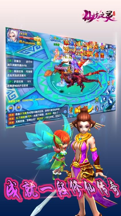 仙境之灵-独具特色的任务玩法 screenshot-4