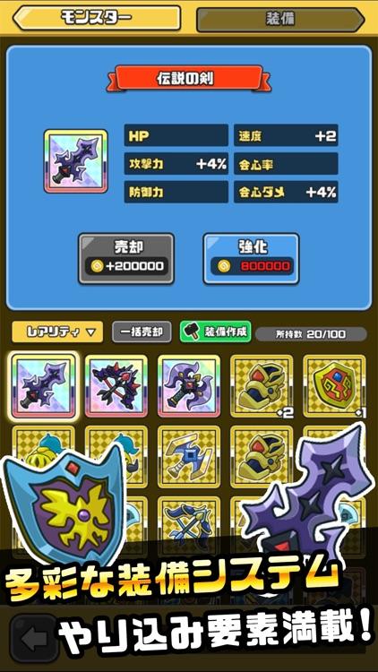 まものダンジョン+ screenshot-5