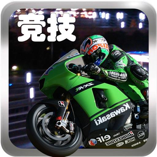 天宫赛车3D摩托版-休闲单机赛车游戏