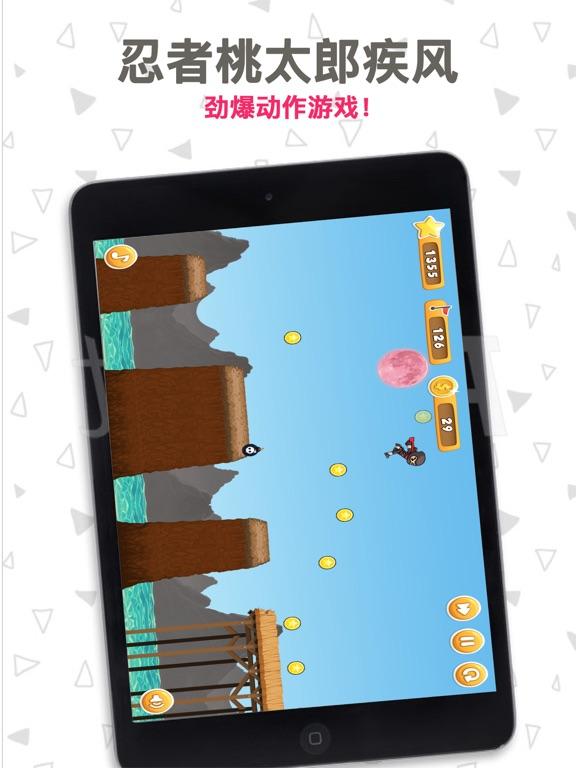 忍者桃太郎疾风:天天爱玩游戏 screenshot 4