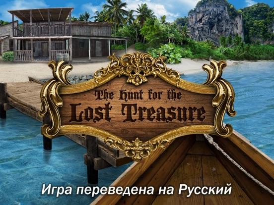 Охота за утерянным сокровищем на iPad
