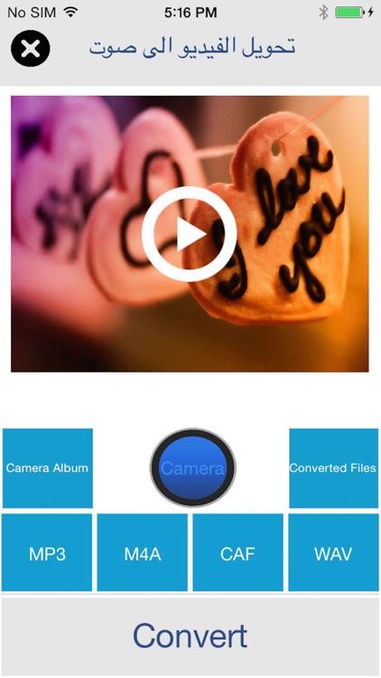 MP3 تحويل الفيديو الى