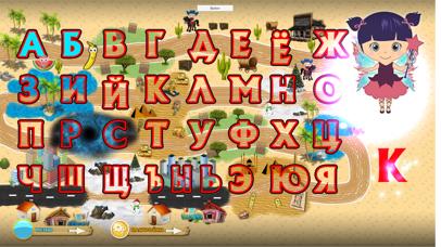 Алфавит: Гонка за буквами