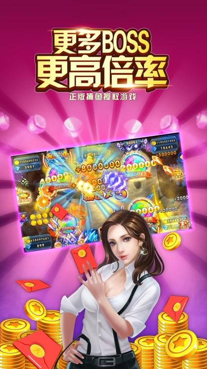 捕鱼天王-捕鱼游戏千炮版 screenshot-4