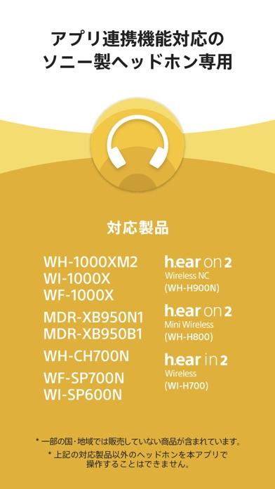 Sony   Headphones Connectのスクリーンショット1