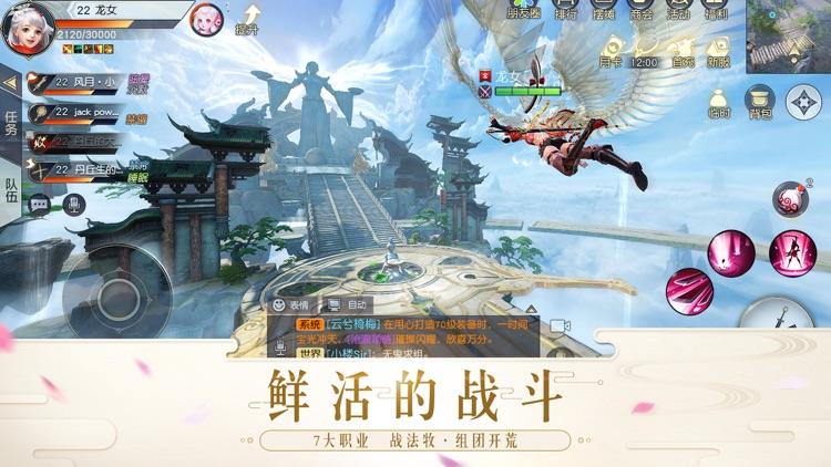 镇魔曲-首个全新职业 screenshot-5