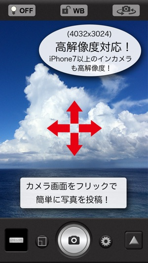 OneCam 高画質マナーカメラ 〜フリックでシェア〜 Screenshot