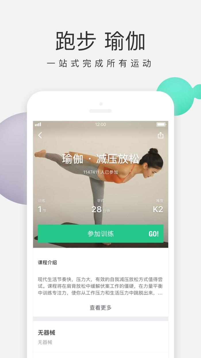 Keep - 自由运动场 Screenshot