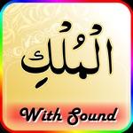 Surah Mulk with Sound